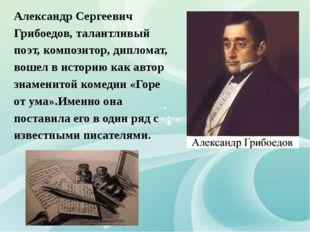 Александр Сергеевич Грибоедов, талантливый поэт, композитор, дипломат, вошел