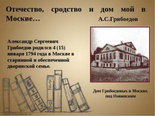 Александр Сергеевич Грибоедов родился 4 (15) января 1794 года в Москве в ста