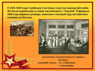 В 1826-1828 годах Грибоедов участвовал в русско-персидской войне. Им были вы