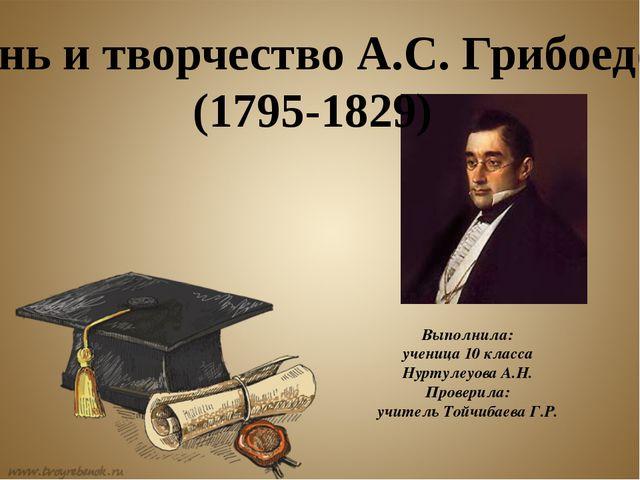 Жизнь и творчество А.С. Грибоедова (1795-1829) Выполнила: ученица 10 класса...
