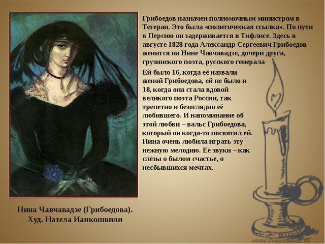 Нина Чавчавадзе (Грибоедова). Худ. Натела Ианкошвили Ей было 16, когда её на...