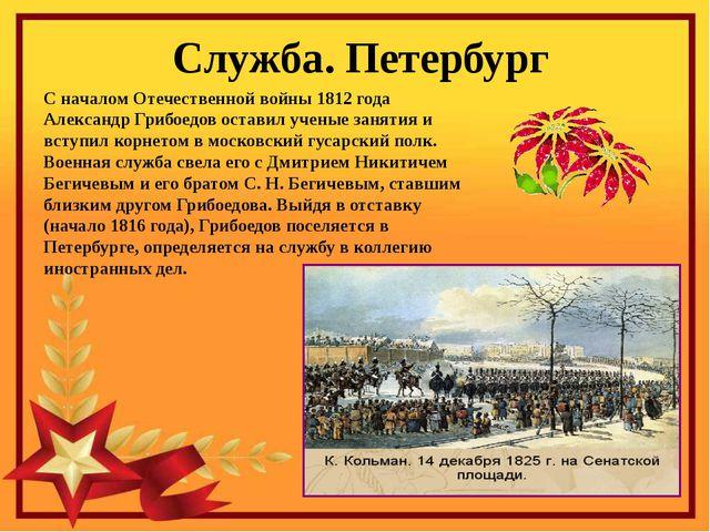 С началом Отечественной войны 1812 года Александр Грибоедов оставил ученые з...