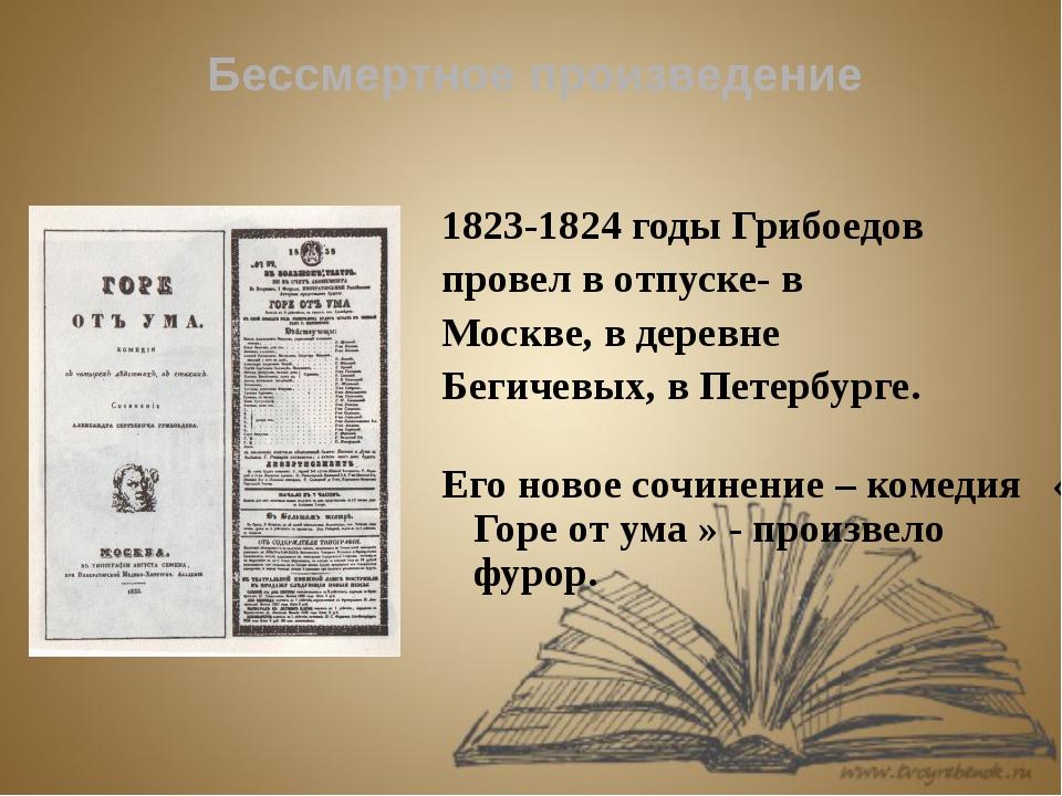 1823-1824 годы Грибоедов провел в отпуске- в Москве, в деревне Бегичевых, в...