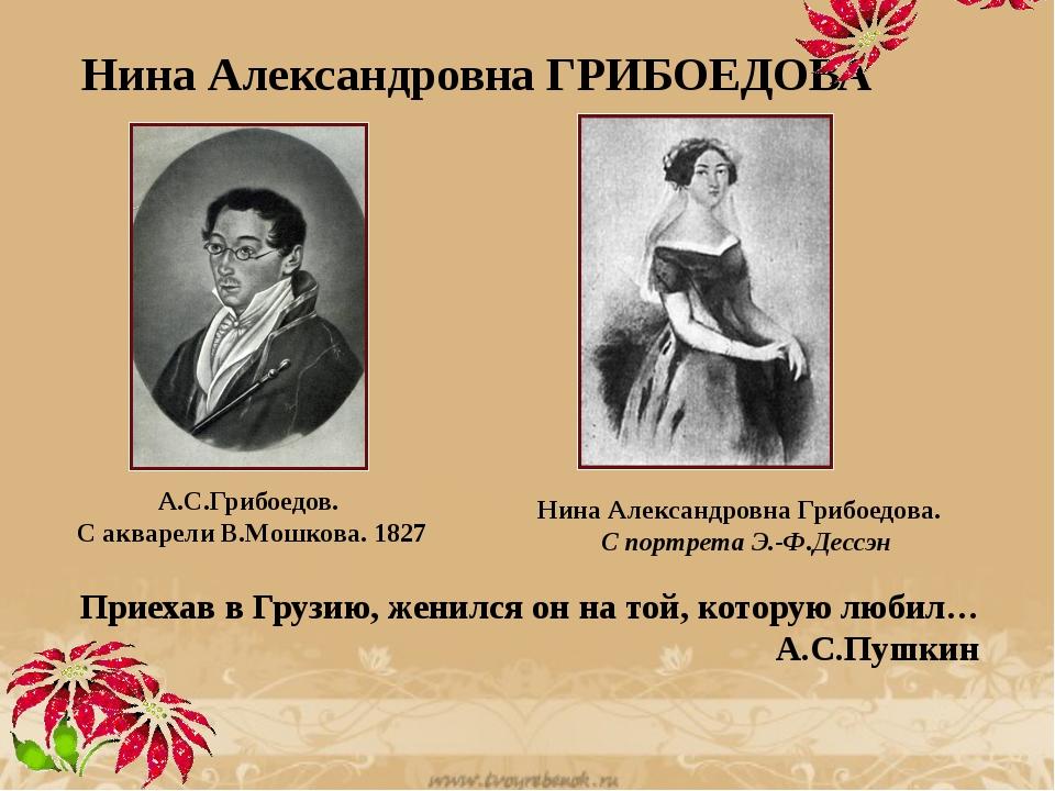 Нина Александровна ГРИБОЕДОВА А.С.Грибоедов. С акварели В.Мошкова. 1827 Нина...