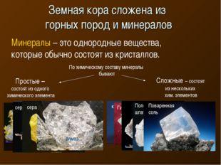Земная кора сложена из горных пород и минералов Минералы – это однородные вещ