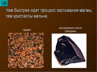 Чем быстрее идет процесс застывания магмы, тем кристаллы мельче. вулканическо