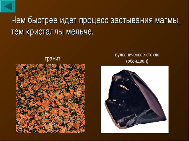 Чем быстрее идет процесс застывания магмы, тем кристаллы мельче. вулканическо...