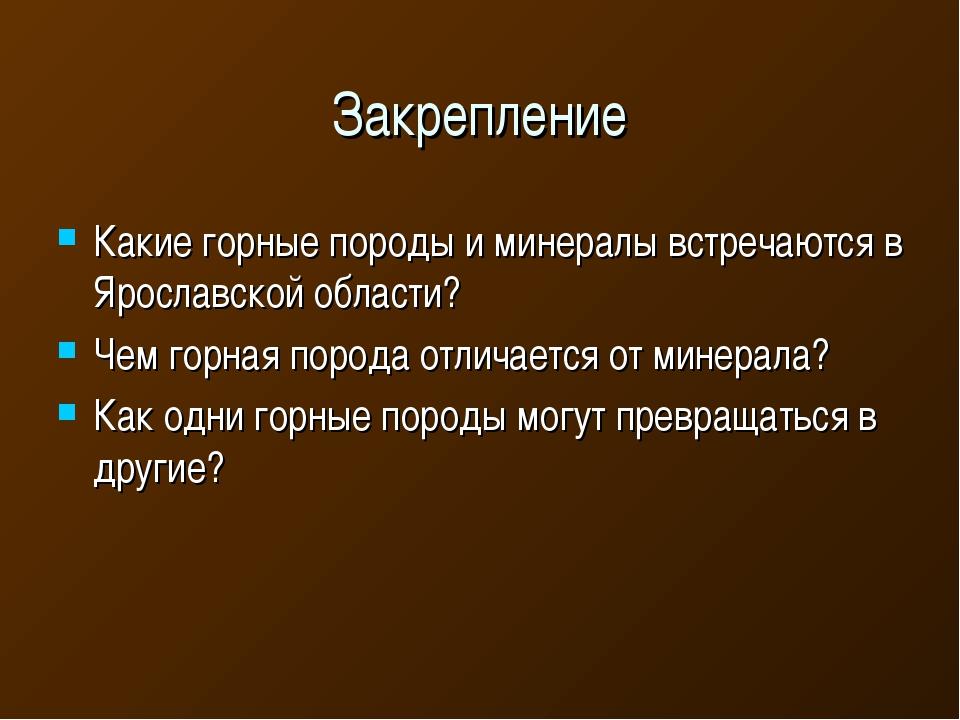 Закрепление Какие горные породы и минералы встречаются в Ярославской области?...