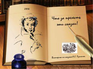 Викторину подготовила учитель начальных классов МБОУ СОШ №5 г.Химки Будковая