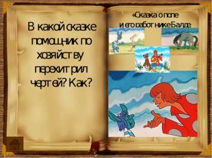 От кого герой Пушкина спас девушку-лебедь? Ты не лебедь ведь избавил, Девицу