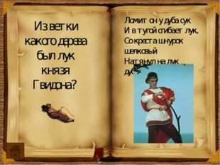 Кто был знаменитым предком поэта? Абрам (Ибрагим) Петро́вич Ганниба́л