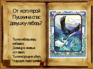 В каком городе родился А.С. Пушкин? В Москве.