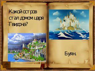 Кого из персонажей сказок А.С.Пушкина узнаете в музыке?