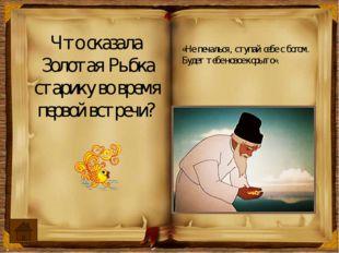 Что означают старинные слова и выражения в сказках А.С. Пушкина? Лукоморье -