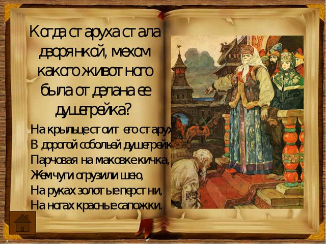 Как звали няню А.С. Пушкина?