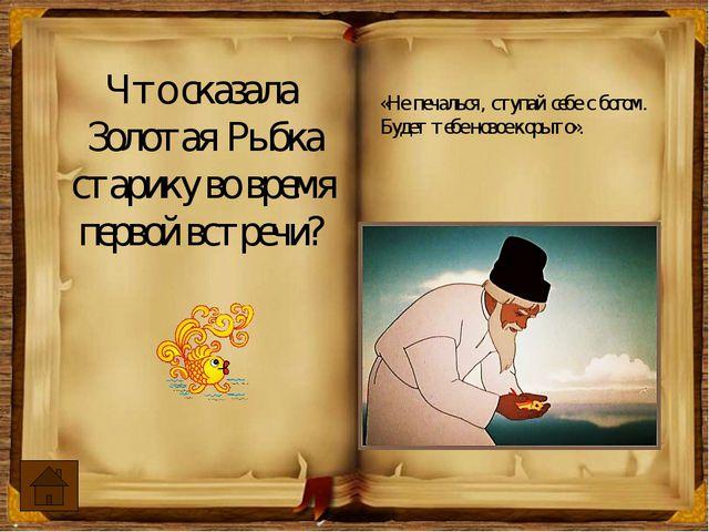 Что означают старинные слова и выражения в сказках А.С. Пушкина? Лукоморье -...