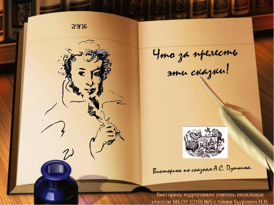Викторину подготовила учитель начальных классов МБОУ СОШ №5 г.Химки Будковая...