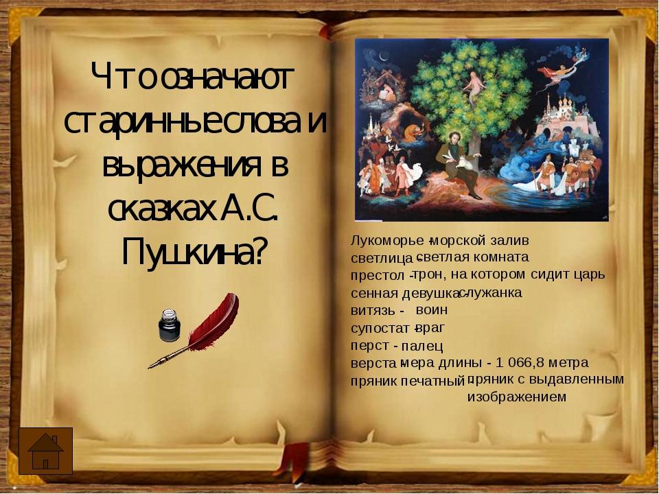 Любимое время года А.С. Пушкина?