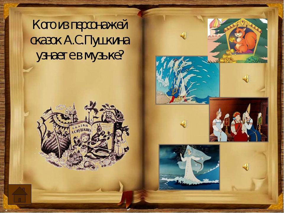 Пушкин- сказочник