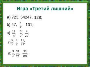 Игра «Третий лишний» а) 723, 54247, 128; б) 47,  131; в)