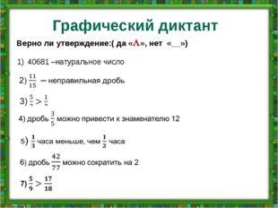 Графический диктант Верно ли утверждение:( да «», нет «__») 40681 –натуральн
