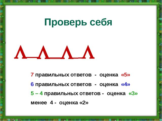 Проверь себя     7 правильных ответов - оценка «5» 6 правильных ответов -...