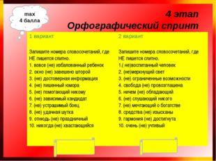 1,2.3, 10 max 4 балла 1,2,3, 10 3,6,7,8 4 этап Орфографический спринт 1 вариа