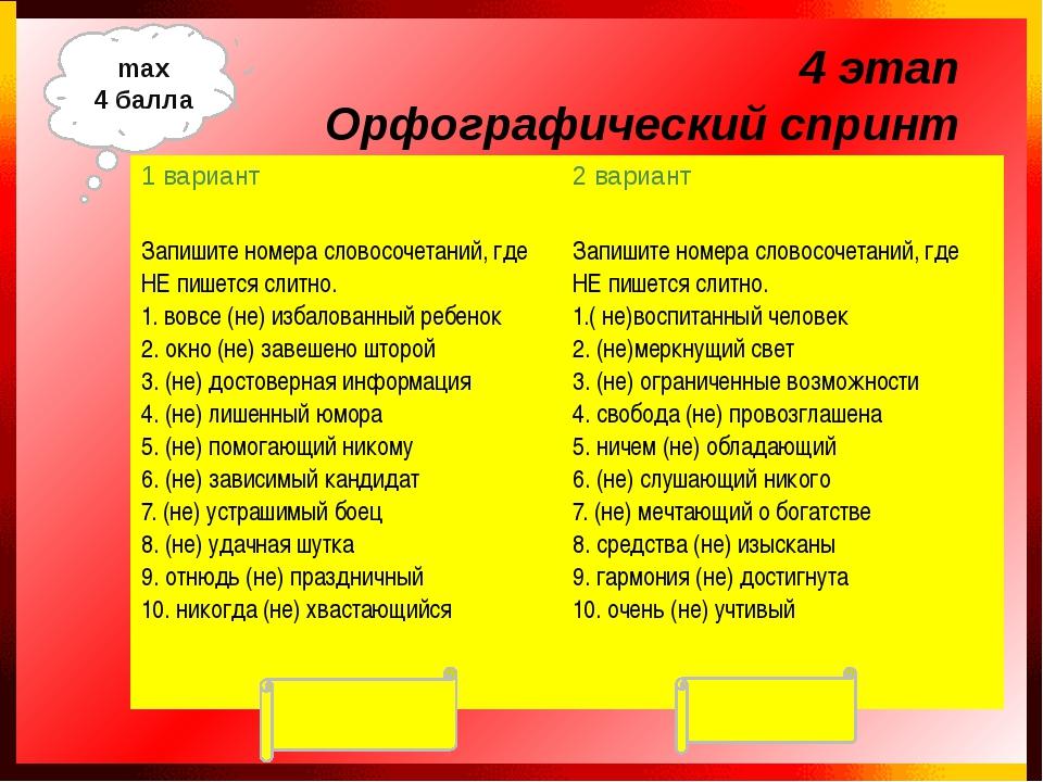 1,2.3, 10 max 4 балла 1,2,3, 10 3,6,7,8 4 этап Орфографический спринт 1 вариа...