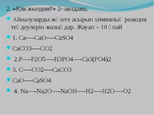 2. «Кім жылдам?» 2- аялдама. Айналуларды жүзеге асырып химиялық реакция теңде