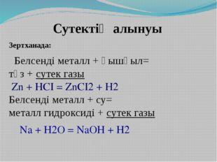 Сутектің алынуы Зертханада: Белсенді металл + қышқыл= тұз + сутек газы Zn +