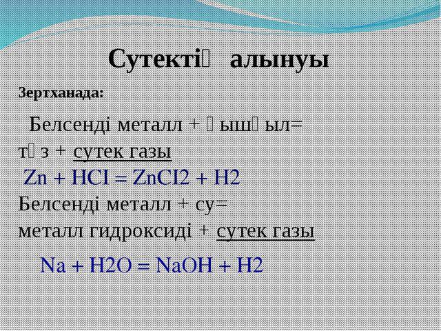 Сутектің алынуы Зертханада: Белсенді металл + қышқыл= тұз + сутек газы Zn +...