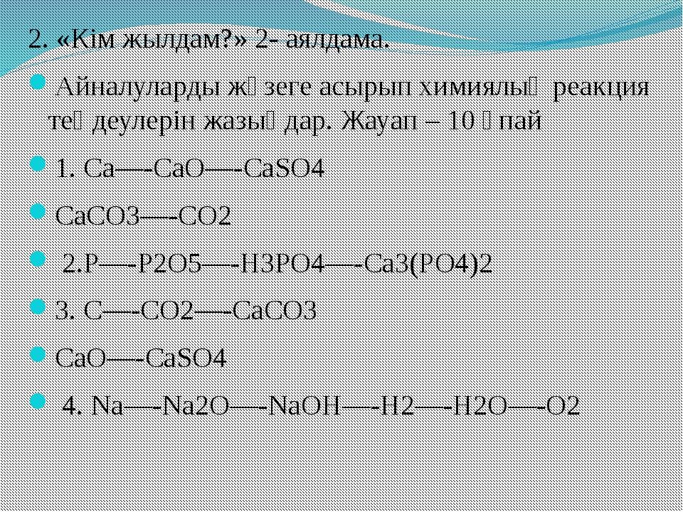 2. «Кім жылдам?» 2- аялдама. Айналуларды жүзеге асырып химиялық реакция теңде...