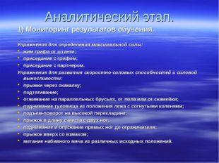 Аналитический этап. 1) Мониторинг результатов обучения. Упражнения для опреде