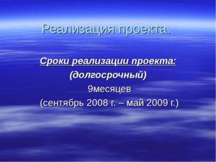 Реализация проекта. Сроки реализации проекта: (долгосрочный) 9месяцев (сентяб