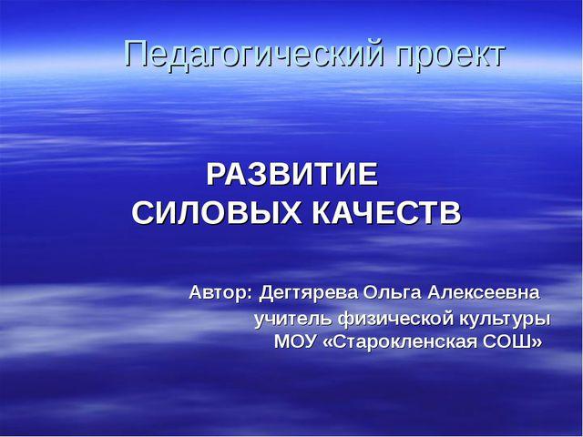 Педагогический проект РАЗВИТИЕ СИЛОВЫХ КАЧЕСТВ Автор: Дегтярева Ольга Алексе...