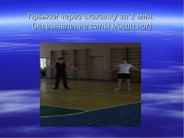 Прыжки через скакалку за 1 мин. (на выявление силы мышц ног)