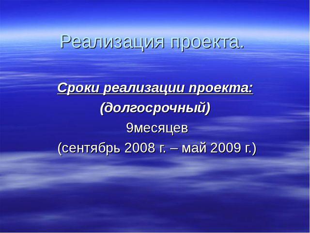 Реализация проекта. Сроки реализации проекта: (долгосрочный) 9месяцев (сентяб...