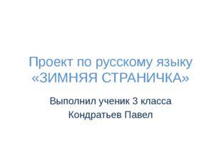 Проект по русскому языку «ЗИМНЯЯ СТРАНИЧКА» Выполнил ученик 3 класса Кондрать