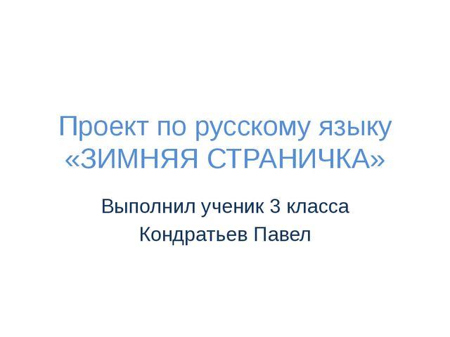 Проект по русскому языку «ЗИМНЯЯ СТРАНИЧКА» Выполнил ученик 3 класса Кондрать...