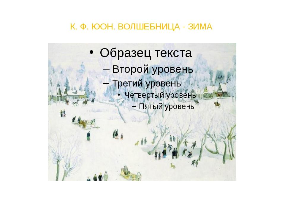 К. Ф. ЮОН. ВОЛШЕБНИЦА - ЗИМА