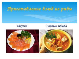 Приготовление блюд из рыбы Закуски Первые блюда