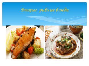 Вторые рыбные блюда