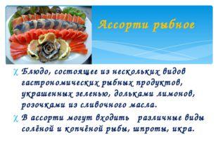 Блюдо, состоящее из нескольких видов гастрономических рыбных продуктов, украш