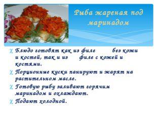 Блюдо готовят как из филе без кожи и костей, так и из филе с кожей и костями.
