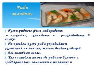 Куски рыбного филе отваривают со специями, охлаждают и раскладывают в лотки.