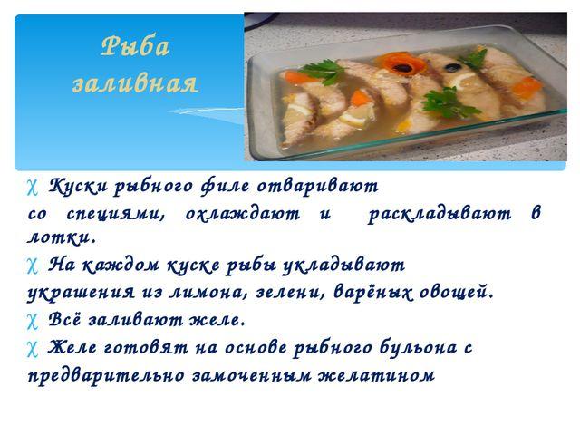 Куски рыбного филе отваривают со специями, охлаждают и раскладывают в лотки....