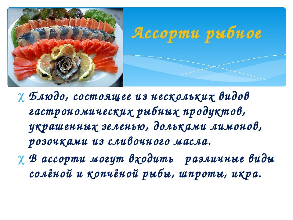 Блюдо, состоящее из нескольких видов гастрономических рыбных продуктов, украш...