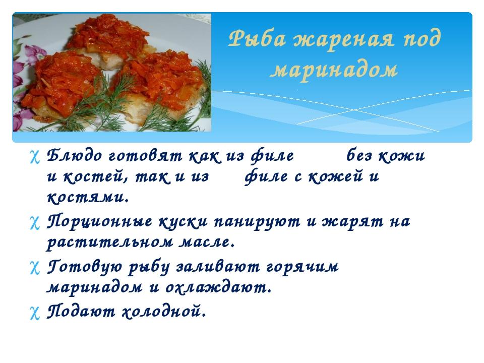 Блюдо готовят как из филе без кожи и костей, так и из филе с кожей и костями....