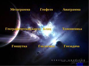Метаграмма Геофото Анаграмма Географическая карта  Блиц Топонимика Геошу