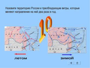 Назовите территорию России и преобладающие ветры, которые меняют направление